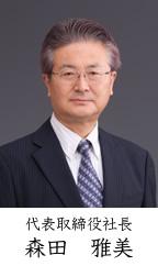 代表取締役 森田雅美
