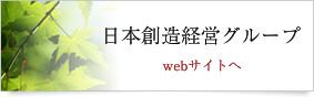 日本創造経営グループWEBサイト